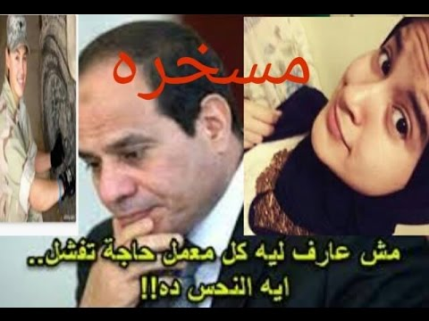 البنت المصريه لما تخش الجيش مسخره السنين قرار تجنيد البنات في مصر ماندو