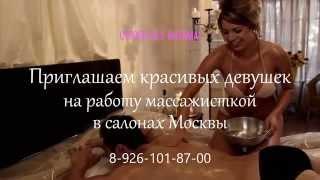 Ветка Жасмина - салон эротического массажа в Москве(, 2015-07-28T13:19:51.000Z)