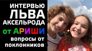 lev Axelrod интервью
