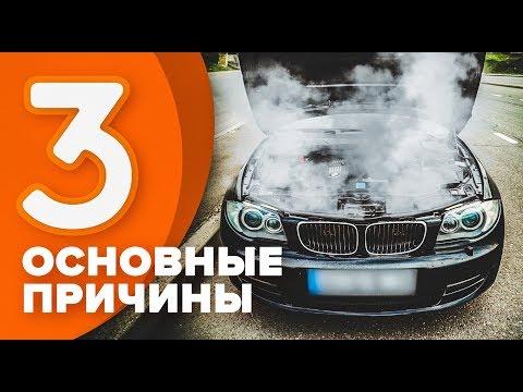 3 основные причины перегрева двигателя автомобиля   AUTODOC