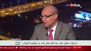 بتوقيت القاهرة - د. سعيد اللاوندي: مقتل صالح بمثالة دراما سياسية سوداء في اليمن