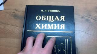 Обзор книг по химии