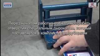 видео вырубщик пластиковых карт ручной