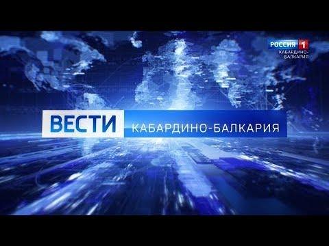 Вести Кабардино-Балкария 08 04 20 14-25