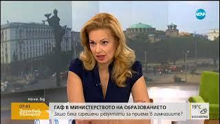 Свалиха резултатите на седмокласниците след сигнал за сгрешени балове (04.07.2018г.)
