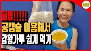 강황가루 먹는법과 복용법 공캡슐에 넣어 먹으면 쉽게 드…