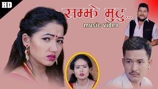 New Nepali lok dohori song 2075   सम्झे मुटु Samjhe Mutu   Madhav Thapa & Tara Thapa