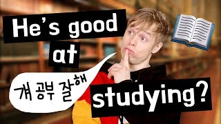 He's good at studying(걔 공부 잘해) 문장이 틀린 이유?!