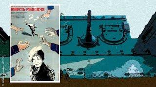 Юность Максима (1934) - исторический фильм