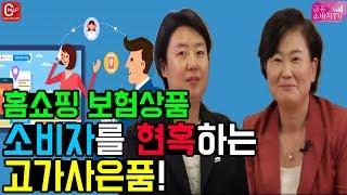 금융소비자TV #26 - 홈쇼핑 보험상품, 소비자 현혹…