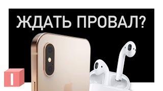 iPhone 2019 и AirPods 2 засветились в сети // Повышение цен на Яндекс Такси