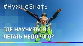 где научиться летать в Подмосковье?