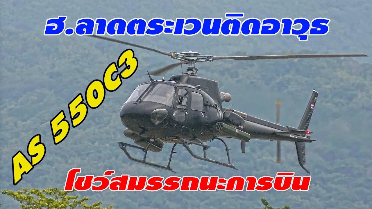 ฮ.ลาดตระเวนติดอาวุธ AS 550C3 โชว์สมรรถนะการบิน