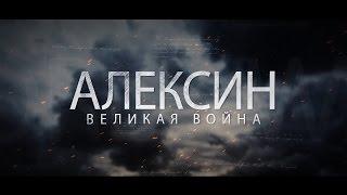 Алексин - Великая война Тизер 1