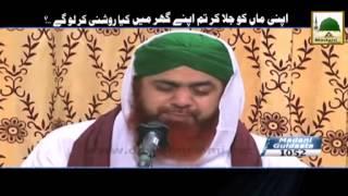 Sunni dawate islame   Maa baap ki gustakhi bayan