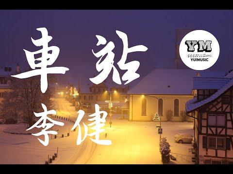 車站 - 李健 【 動態歌詞 Lyrics】【車窗外戀人相擁 還在難舍難離 】