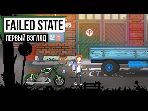 Женщина-байкер и зомби ● Failed State