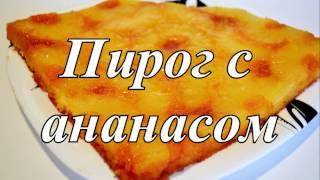 "ПИРОГ ""ВВЕРХ ДНОМ"" С АНАНАСОМ! Простой рецепт пирога. Simple cake recipe with pineapple."
