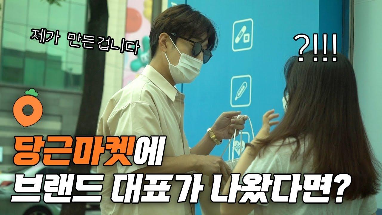 옷팔러 갔는데 옷 만든사람이 나옴…! (Feat. 당근🥕)