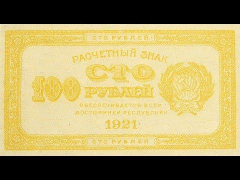 Реальная цена банкноты 100 рублей 1921 года (Лимонно-жёлтая).