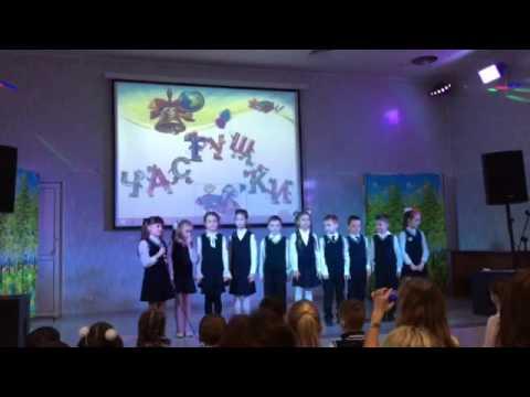 Праздник Прощание с Азбукой 1 класс Внеклассная