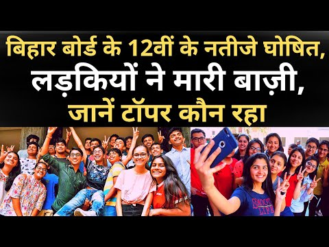 Bihar Board 12th Result 2021 | Bihar News |  Bihar Board Result | लड़कियों ने मारी बाज़ी।