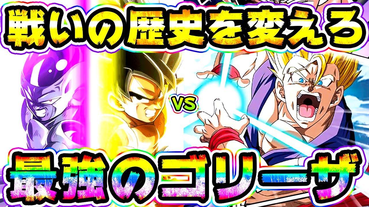 【ドッカンバトル】極限した悟空&フリーザなら悟飯&悟天に勝てるんじゃね?【Dragon Ball Z Dokkan Battle】
