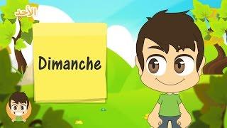 vuclip Learn the Weekdays in French for kids  - تعلم أيام الأسبوع  بالفرنسية  للأطفال