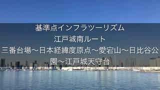 基準点インフラツーリズム 江戸城周辺南ルート+東ルート