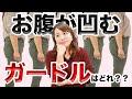 【ユニクロ・楽天】ガードル4点比較!お腹ぽっこりに効くガードルはどれ?【ぽっちゃり】