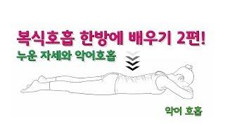 누워서 복식호흡과 악어호흡 - 복식호흡 한방에 배우기2