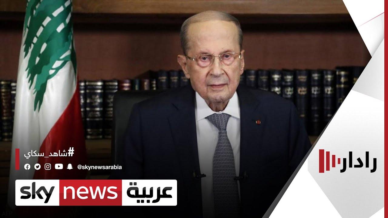 لبنان.. الاتحاد الأوروبي يشدد على أهمية تشكيل الحكومة | #رادار  - نشر قبل 8 ساعة