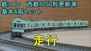 鉄道模型Nゲージカントレール走行 鉄コレ・西鉄6050形更新車基本4両セット