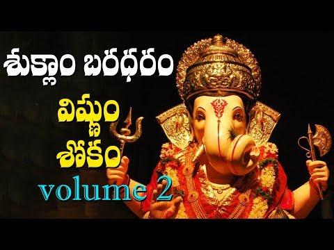 శుక్లాం బరధరం విష్ణుం ||  Suklam Baradharam Vishnum Most powerful slokam || Voulme 2 || Volga Videos