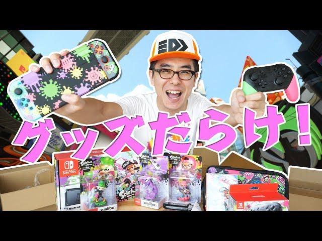【本日発売!】ついにキターーー!!!スプラトゥーン2のグッズが大量にやってきた!!!