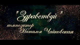 Камерный оркестр «Collegium Musicum»,дирижёр Олег Романенко - Здравствуй (музыка Натальи Чайковской)
