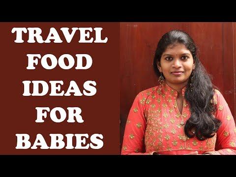 நீண்ட பயணங்கள் போது  குழந்தைகளுக்கேற்ற உணவுகள்  | TRAVEL FOOD IDEAS FOR BABIES  in tamil