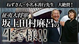 将軍 征夷 坂上 田村麻呂 大