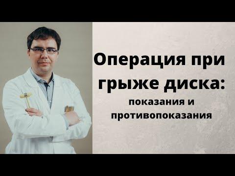 Операция при грыже диска: показания и противопоказания, мнение врача