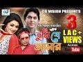 khulnawap.com - Tumi Je Amar | Chanchal Chowdhury, Tisha, Amirul Haque | Bangla Funny Natok | CD Vision | 2017