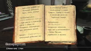 Книги Skyrim Земли ярла Гьялунда