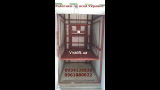 Грузовой подъёмник в готовую шахту Viralift.ua(, 2017-07-15T14:31:01.000Z)