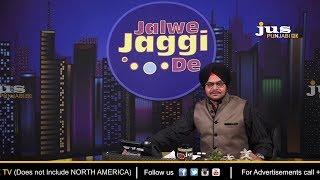 Jalwe Jaggi De || Jagtar Jaggi || Jus Punjabi