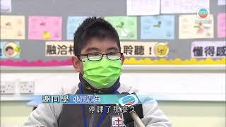 Publication Date: 2021-01-11 | Video Title: 中小學可有限度讓學生回校上堂或考試 有學生感興奮及緊張
