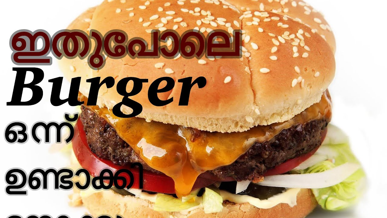 Home Made Beef Burger|| simple beef burger recipe ||cook ...