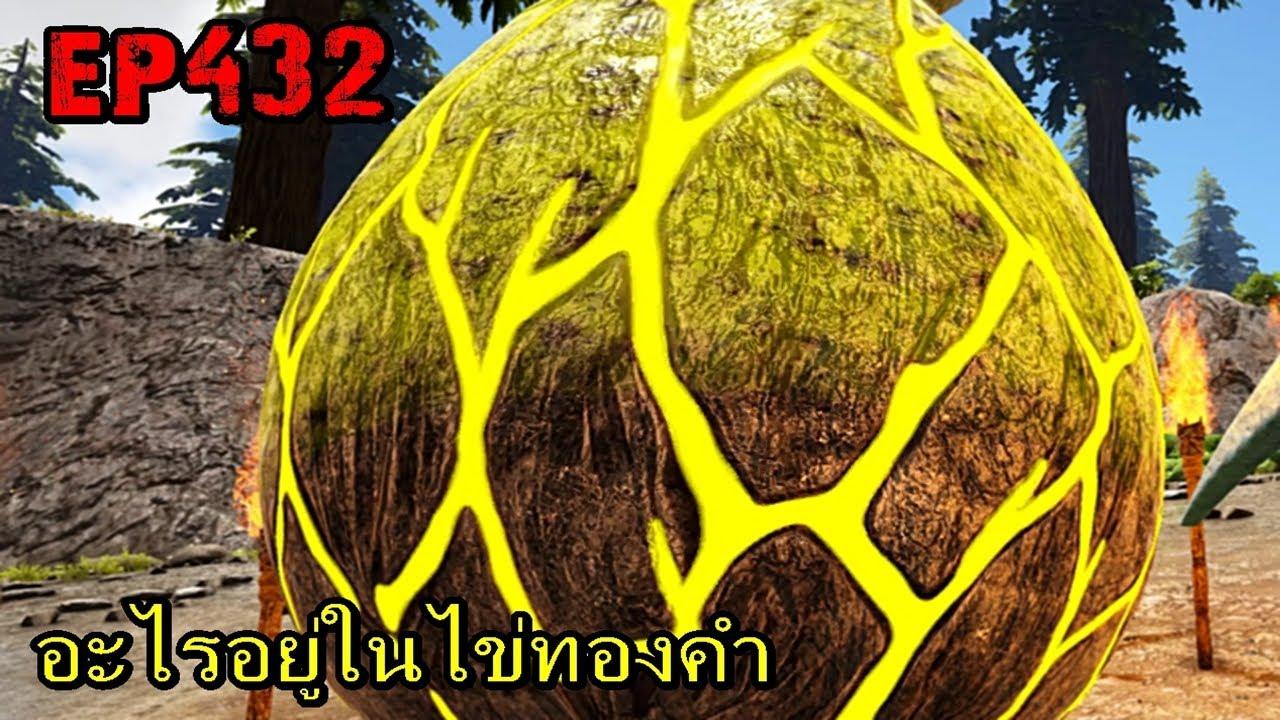 BGZ - ARK: Survival Evolved EP#432 อะไรอยู่ในไข่ทองคำ