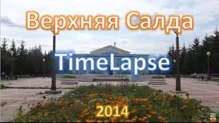 Верхняя Салда в TimeLapse 2014