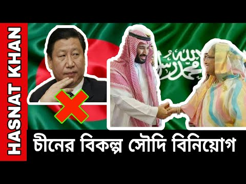 Saudi Arabia is going to invest in Bangladesh.