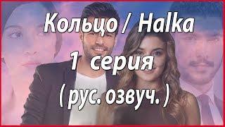 «Кольцо / Halka» (рус. озвуч) - 1 серия #звезды турецкого кино