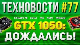 Техновости #77 — GTX 1050 выходит!